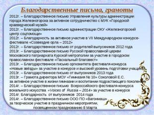Благодарственные письма, грамоты 2012г. – Благодарственное письмо Управления