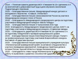 2014г. – Почетная грамота директора МОУ «Гимназия № 10» Щетинина А.Н. за мног