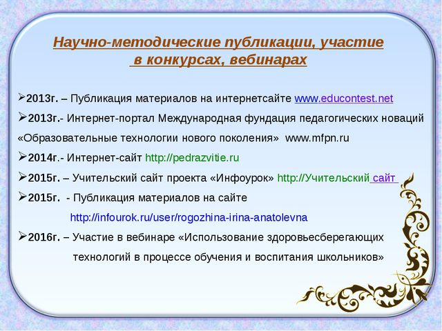 2013г. – Публикация материалов на интернетсайте www.educontest.net 2013г.- Ин...