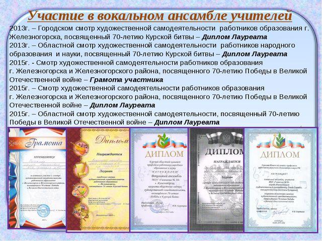 2013г. – Городском смотр художественной самодеятельности работников образован...