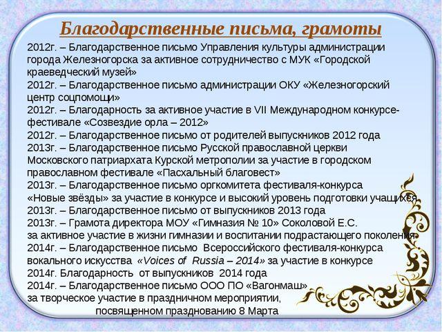 Благодарственные письма, грамоты 2012г. – Благодарственное письмо Управления...