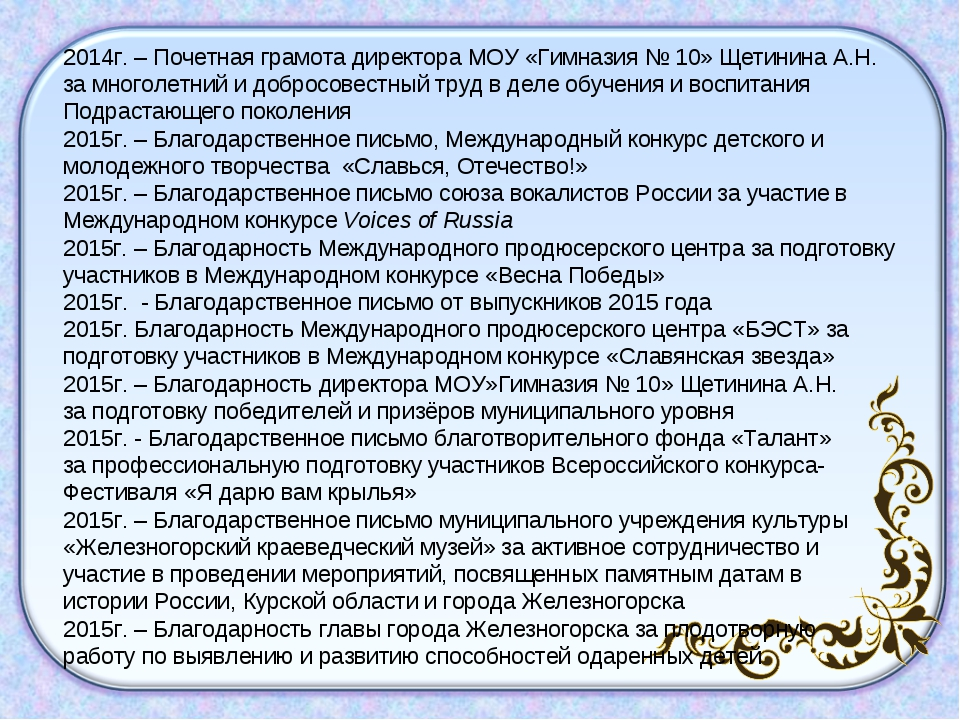 2014г. – Почетная грамота директора МОУ «Гимназия № 10» Щетинина А.Н. за мног...