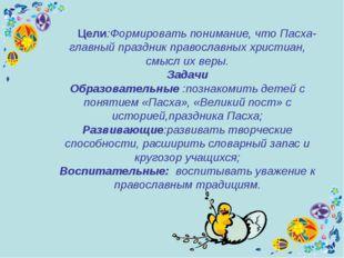 Цели:Формировать понимание, что Пасха-главный праздник православных христиан