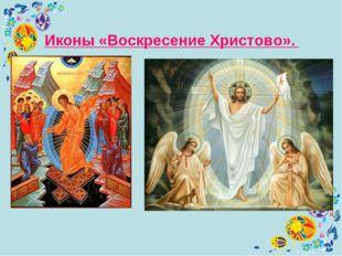 Иконы «Воскресение Христово».