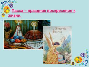 Пасха – праздник воскресения к жизни.