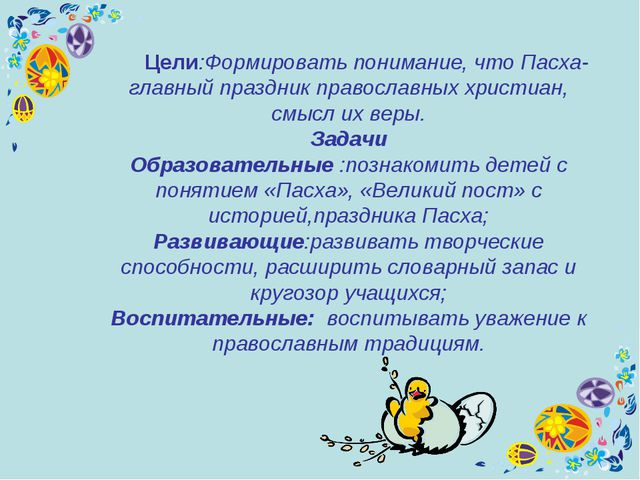 Цели:Формировать понимание, что Пасха-главный праздник православных христиан...
