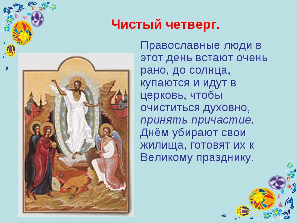 Чистый четверг. Православные люди в этот день встают очень рано, до солнца,...