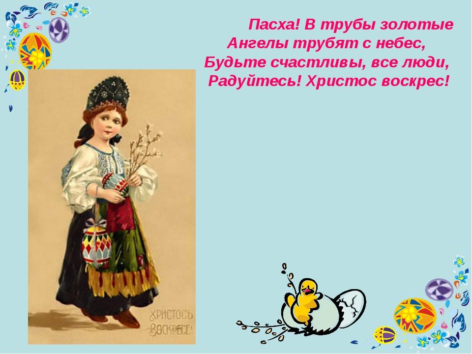 Пасха! В трубы золотые Ангелы трубят с небес, Будьте счастливы, все люди, Ра...