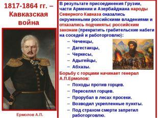 1817-1864 гг. – Кавказская война В результате присоединения Грузии, части Арм