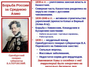 Борьба России за Среднюю Азию 1830-е гг. – уничтожена ханская власть в Казахс