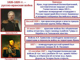 1826-1828 гг. – русско-иранская война Причины: Иран, подстрекаемый Великобрит