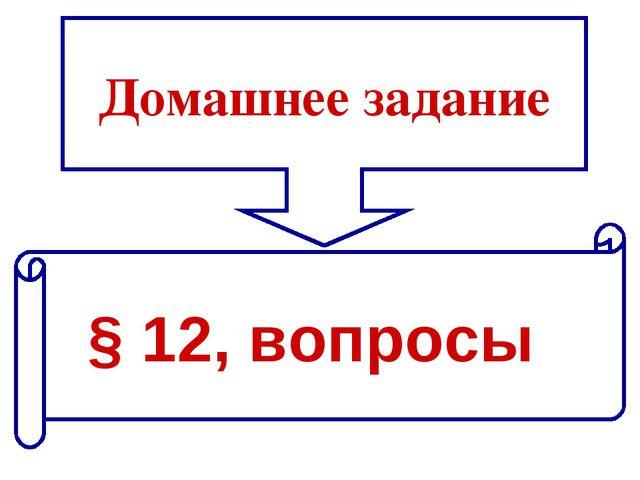 Домашнее задание § 12, вопросы