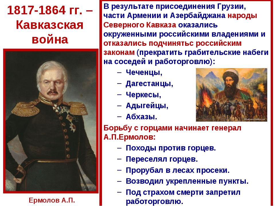 1817-1864 гг. – Кавказская война В результате присоединения Грузии, части Арм...