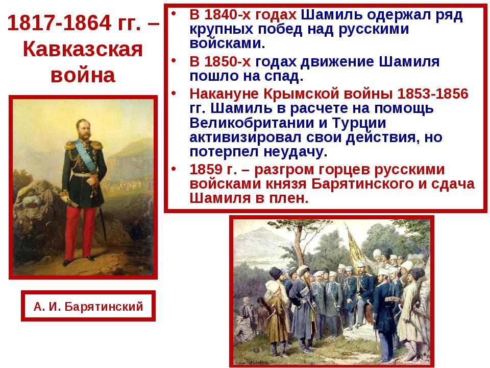 В 1840-х годах Шамиль одержал ряд крупных побед над русскими войсками. В 1850...