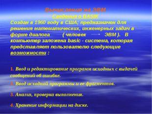 Вычисления на ЭВМ Сведения о BASIK Создан в 1960 году в США; предназначен для
