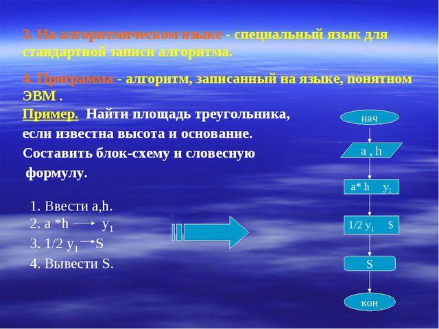 3. На алгоритмическом языке - специальный язык для стандартной записи алгорит...