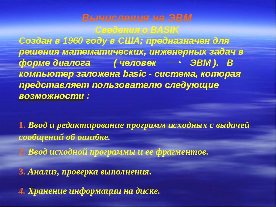 Вычисления на ЭВМ Сведения о BASIK Создан в 1960 году в США; предназначен для...