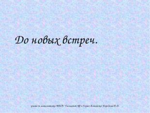 """До новых встреч. учитель математики МБОУ """"Гимназия №3 г.Горно-Алтайска"""" Боро"""