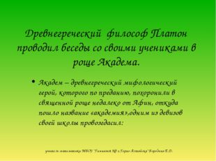 Древнегреческий философ Платон проводил беседы со своими учениками в роще Ака