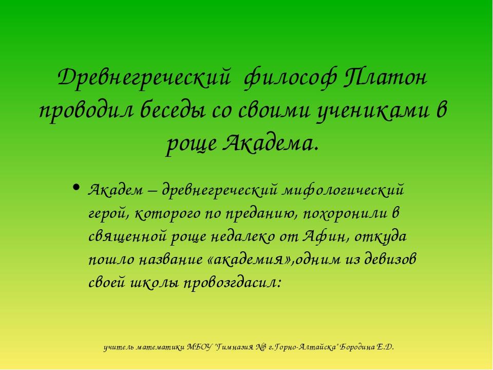Древнегреческий философ Платон проводил беседы со своими учениками в роще Ака...