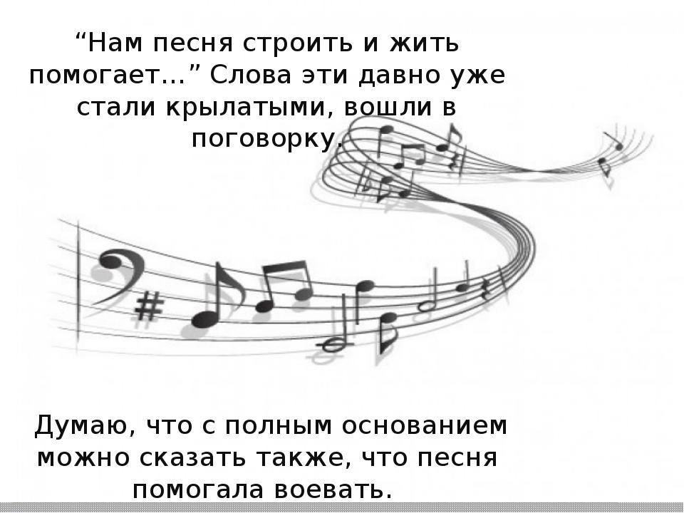"""""""Нам песня строить и жить помогает…"""" Слова эти давно уже стали крылатыми, вош..."""