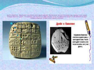 Дроби в Вавилоне - Вавилоняне пользовались всего двумя цифрами. Вертикальная