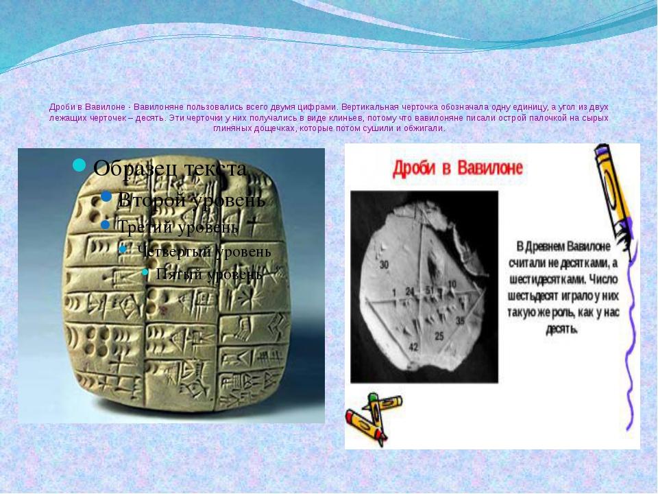 Дроби в Вавилоне - Вавилоняне пользовались всего двумя цифрами. Вертикальная...