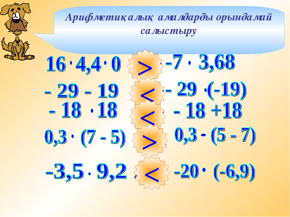 Арифметиқалық амалдарды орындамай салыстыру > < < > <