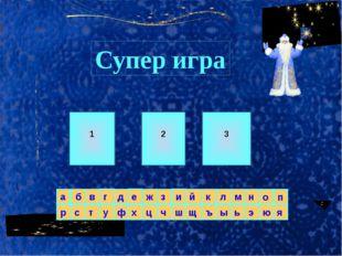 Супер игра р с т у ф х ц ч ш щ ъ ы ь э ю я а в г д е ж з и й к л м н о п б 1