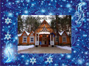 Магазин подарков вотчине Деда Мороза