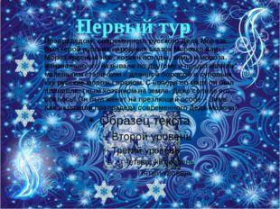 """Прапрадедом"""" современного русского Деда Мороза был герой русских народных ска"""