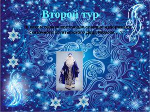 В каком образе восточные славяне изображали сказочного богатырского Деда Мор