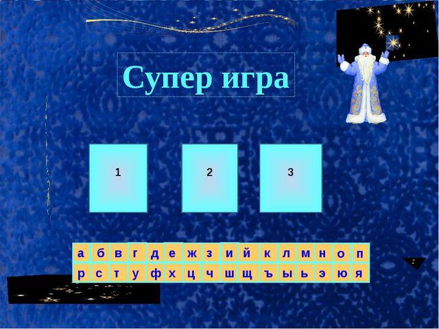 Супер игра р с т у ф х ц ч ш щ ъ ы ь э ю я а в г д е ж з и й к л м н о п б 1...