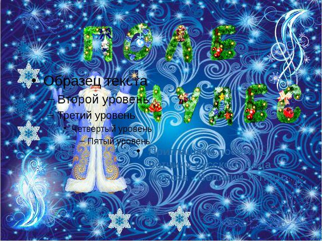 Приглашаем посетить вотчину русского Деда Мороза - Великий Устюг!