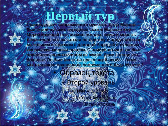 """Прапрадедом"""" современного русского Деда Мороза был герой русских народных ска..."""