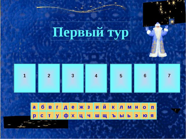 Первый тур р с т у ф х ц ч ш щ ъ ы ь э ю я а в г д е ж з и й к л м н о п б 1...