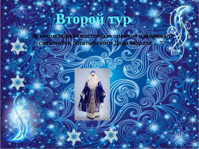 В каком образе восточные славяне изображали сказочного богатырского Деда Мор...