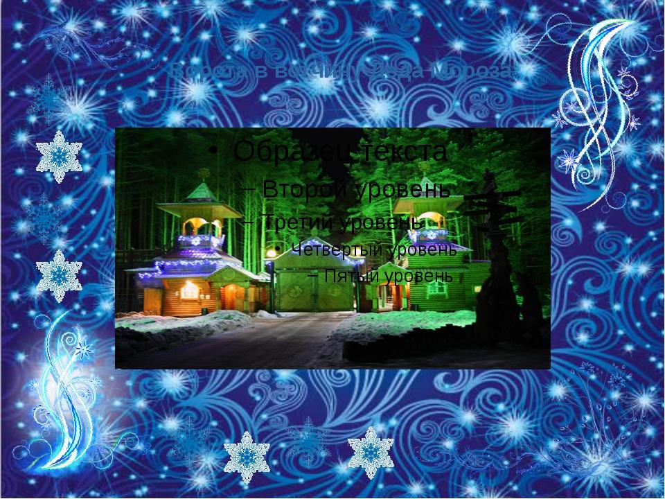 Ворота в вотчину Деда Мороза