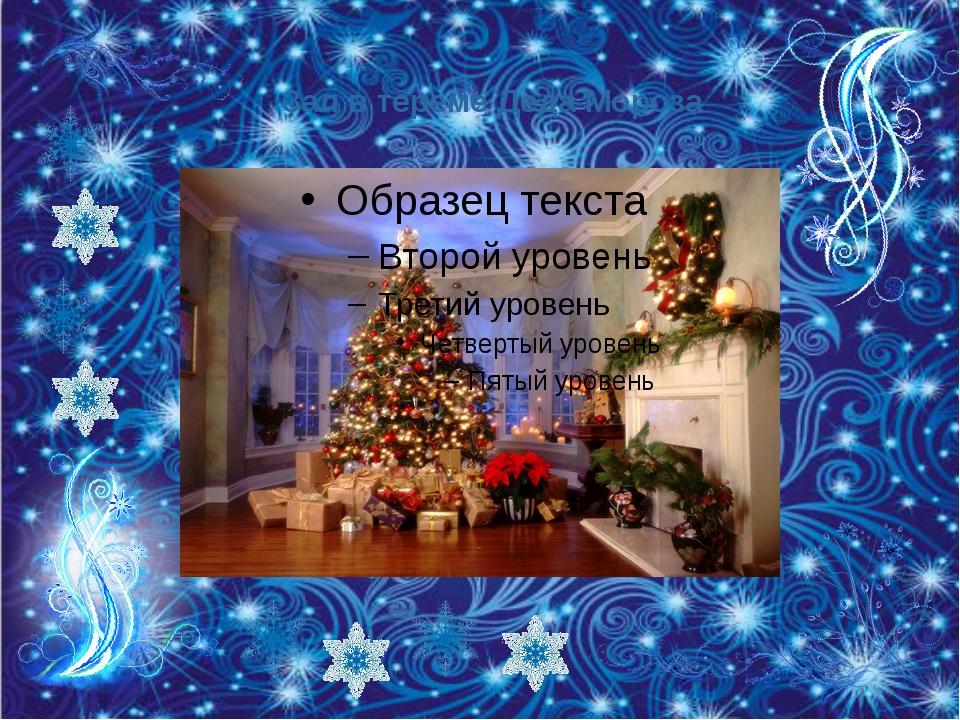 Зал в тереме Деда Мороза
