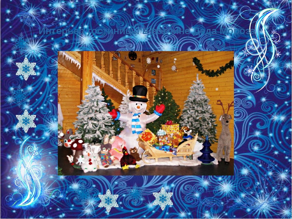 Интерьер гостиницы в вотчине Деда Мороза