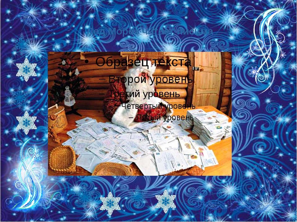Дед Мороз читает письма