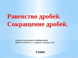 5 класс учитель математики и информатики МБОУ «СОШ № 1 с. Чермен» Кочиева И.
