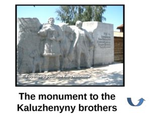 The monument to the Kaluzhenyny brothers