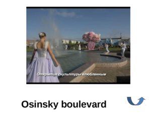 Osinsky boulevard