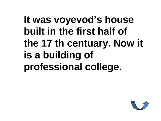 It was voyevod's house built in the first half of the 17 th centuary. Now it...