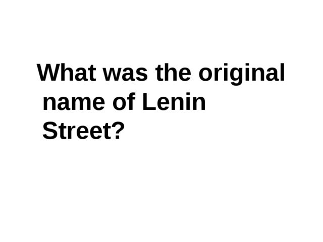 What was the original name of Lenin Street?
