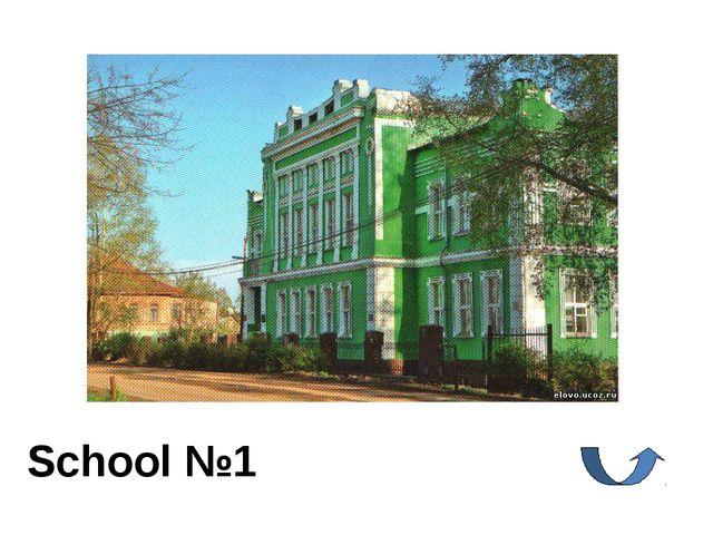 School №1