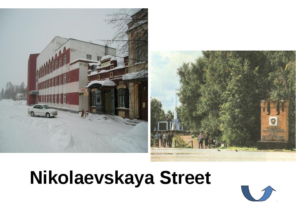 Nikolaevskaya Street