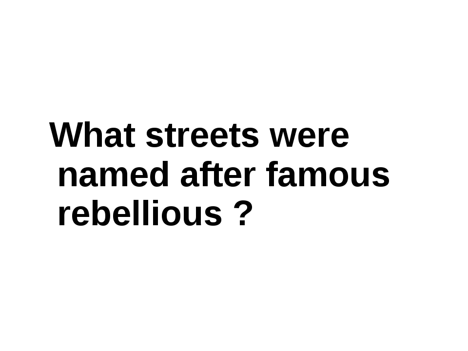 What streets were named after famous rebellious ?