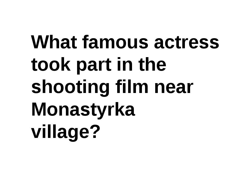 What famous actress took part in the shooting film near Monastyrka village?